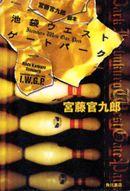 Affiche Ikebukuro West Gate Park