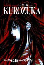 Affiche Kurozuka