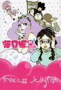 Affiche Princess Jellyfish