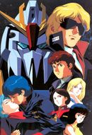 Affiche Mobile Suit Zeta Gundam