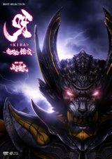 Affiche Kiba Gaiden