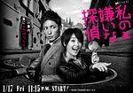 Affiche Watashi no Kirai na Tantei