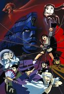Affiche Giant Robo