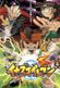 Affiche Inazuma Eleven
