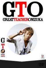 Affiche Great Teacher Onizuka