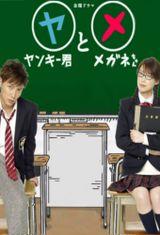 Affiche Yankee-kun to Megane-chan