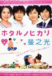 Affiche Hotaru no Hikari