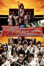 Affiche Rookies