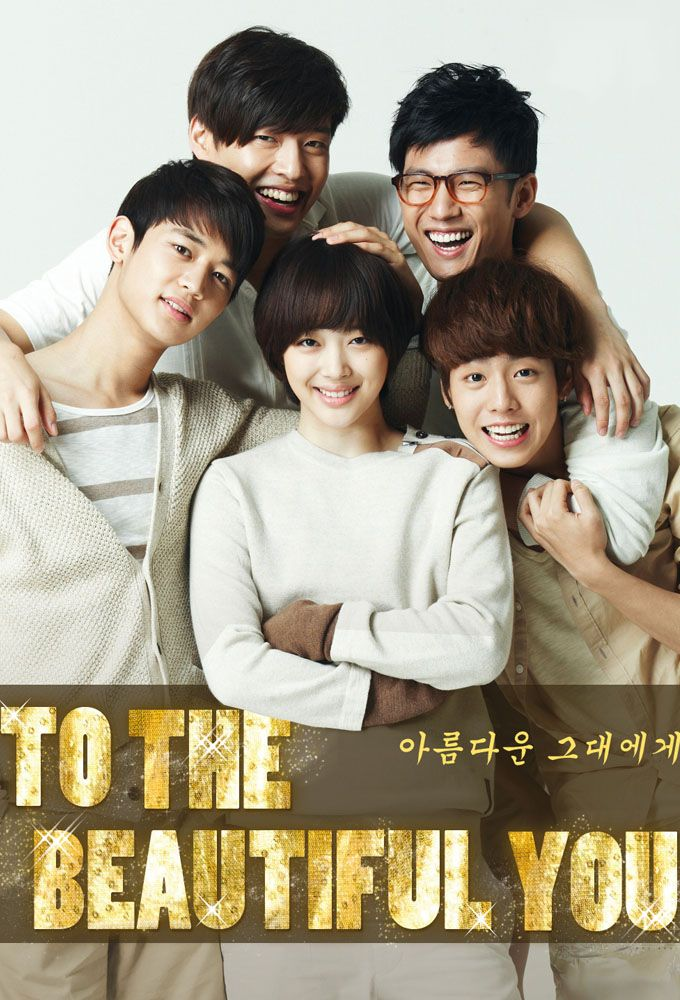 affiches posters et images de to the beautiful you 2012. Black Bedroom Furniture Sets. Home Design Ideas