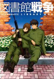 Affiche Toshokan Sensou