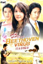 Affiche Beethoven Virus