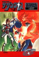Affiche The Super Dimension Cavalry Southern Cross