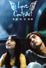 Affiche Love Contract