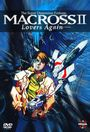 Affiche Super Dimensional Fortress Macross II: Lovers Again