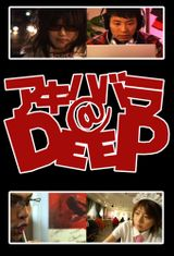 Affiche Akihabara@DEEP