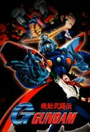 Affiche Mobile Fighter G-Gundam