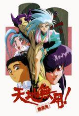 Affiche Tenchi Muyo! Ryo-Ohki
