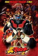 Affiche Mazinger Edition Z: The Impact!