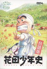 Affiche Hanada Shounen-shi