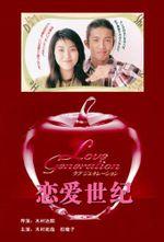 Affiche Love Generation