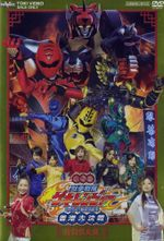 Affiche Juken Sentai Gekiranger - Gekiranger, l'escadron du kenpō animal