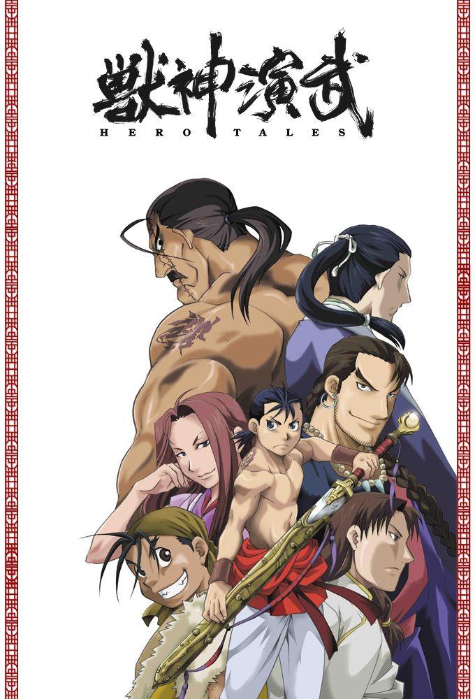 Juushin_Enbu_Hero_Tales.jpg (1000×1363)