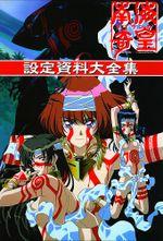 Affiche Neo Ranga