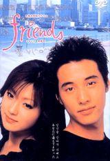 Affiche Friends (2002)