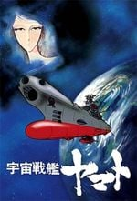 Affiche Dai Yamato Zero-gou