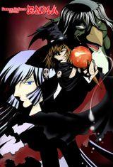Affiche Kikoushi Enma