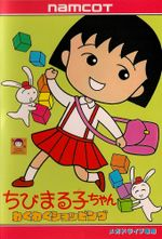 Affiche Chibi Maruko-chan (1990)