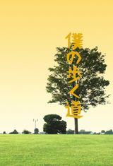 Affiche Boku no Aruku Michi