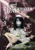 Affiche Underwater Love