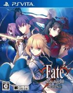 Jaquette Fate/stay night