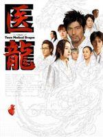 Affiche Iryu Team Medical Dragon