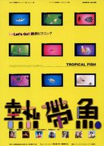 Affiche Tropical Fish