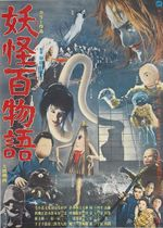 Affiche Yokai Monsters: One Hundred Monsters