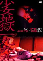 Affiche Girl Hell 1999