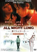 Affiche All Night Long 6