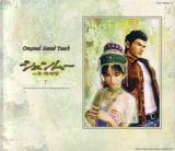 Pochette Shenmue chapter 1 -yokosuka- Original Sound Track (OST)