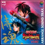 Pochette Samurai Spirits: Zankuro Musouken Arrange Sound Trax (OST)