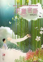 Affiche Mari Iyagi
