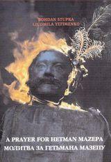 Affiche Une prière pour l'Hetman Mazepa