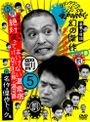 Affiche Downtown no Gaki no Tsukai ya Arahende!!