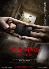 Affiche Haunted School: The Curse of the Word Spirit