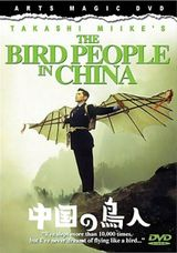 Affiche Bird People in China