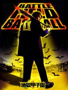 Affiche Battlefield Baseball