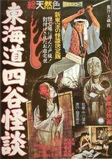 Affiche Yotsuya kaidan