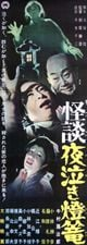 Affiche Ghost Story: Crying in the Night Lantern