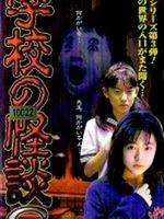 Affiche Katasumi
